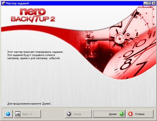 Nero 7 скачать программу