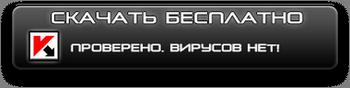 Скачать бесплатно Nero 6 без вирусов